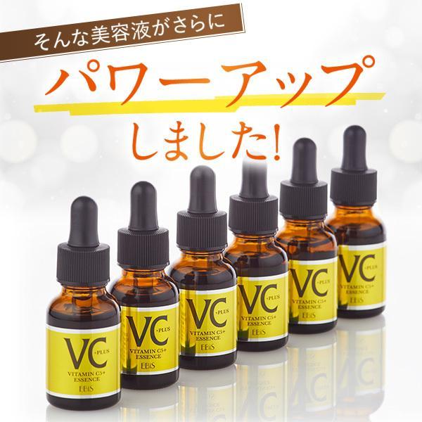 美容液 ビタミンC 誘導体 5% 毛穴 ケア 毛穴対策 ldk イオン導入 Cエッセンス 20ml エビス ebis|motebeauty|04