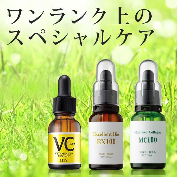美容原液 美容液 導入 イオン導入 原液3点セット コラーゲン33ml プラセンタ33ml ビタミンC20ml|motebeauty