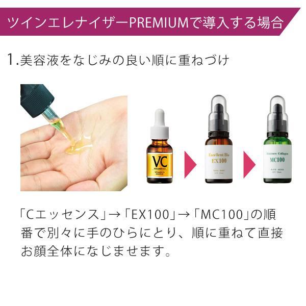 美容原液 美容液 導入 イオン導入 原液3点セット コラーゲン33ml プラセンタ33ml ビタミンC20ml|motebeauty|10