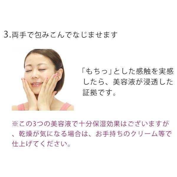美容原液 美容液 導入 イオン導入 原液3点セット コラーゲン33ml プラセンタ33ml ビタミンC20ml|motebeauty|12