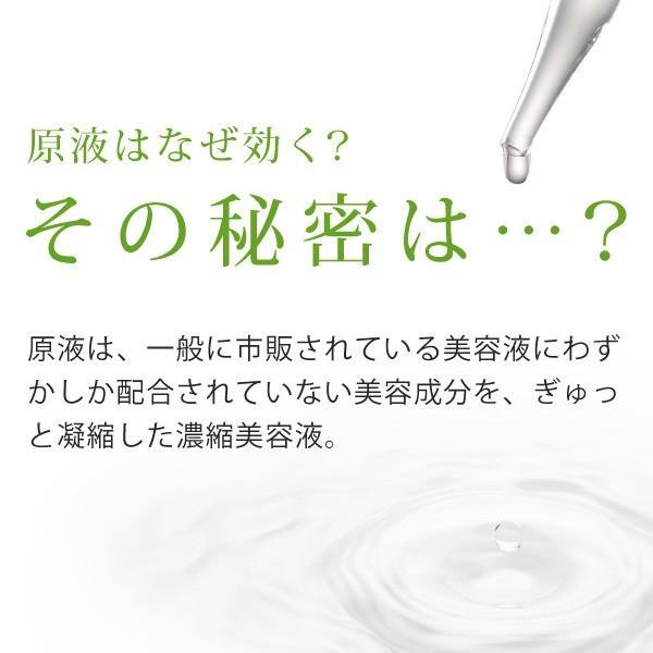 美容原液 美容液 導入 イオン導入 原液3点セット コラーゲン33ml プラセンタ33ml ビタミンC20ml|motebeauty|03