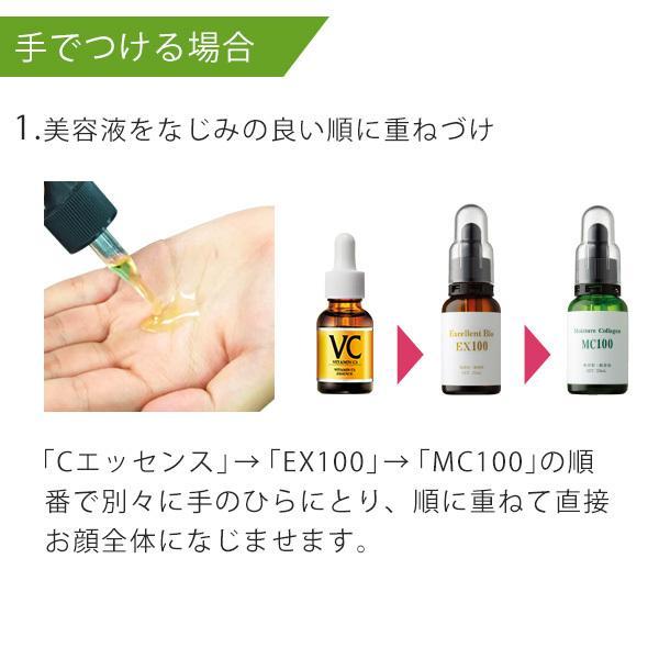 美容原液 美容液 導入 イオン導入 原液3点セット コラーゲン33ml プラセンタ33ml ビタミンC20ml|motebeauty|07