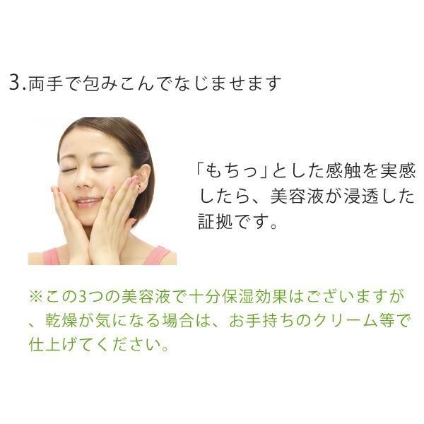 美容原液 美容液 導入 イオン導入 原液3点セット コラーゲン33ml プラセンタ33ml ビタミンC20ml|motebeauty|09
