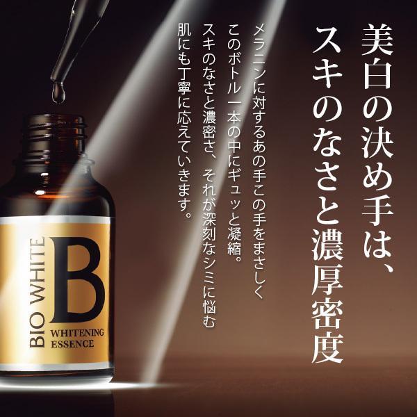 しみ 美白 美容液 対策 トラネキサム酸 人気 おすすめ 導入 エビス ビーホワイト 33ml|motebeauty|03