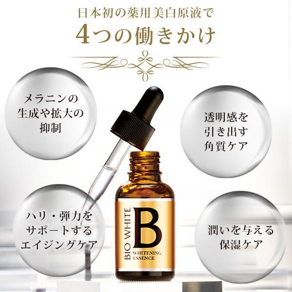 しみ 美白 美容液 対策 トラネキサム酸 人気 おすすめ 導入 エビス ビーホワイト 33ml|motebeauty|04
