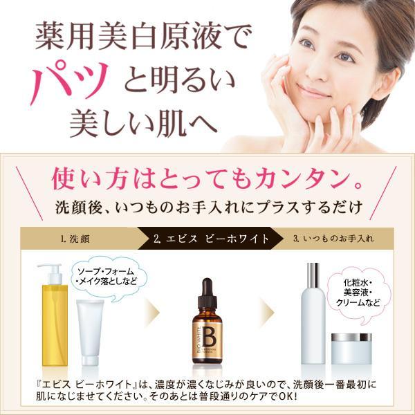 しみ 美白 美容液 対策 トラネキサム酸 人気 おすすめ 導入 エビス ビーホワイト 33ml|motebeauty|05