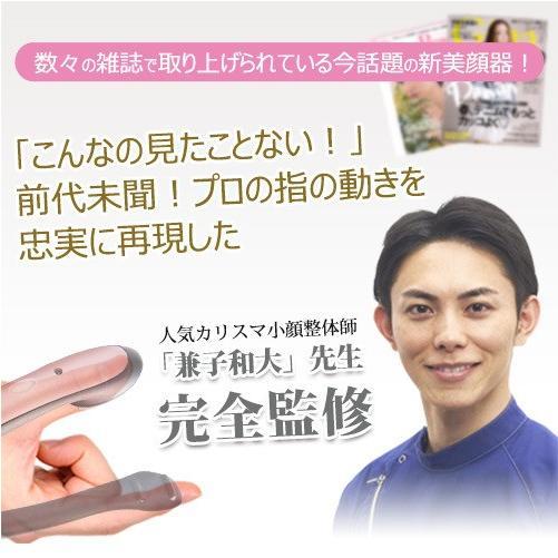 EMS 美顔器 リフトアップ マイクロカレント たるみ 表情筋 ミリオンスマイルT ターボ  日本製 兼子和大 先生監修 motebeauty 02