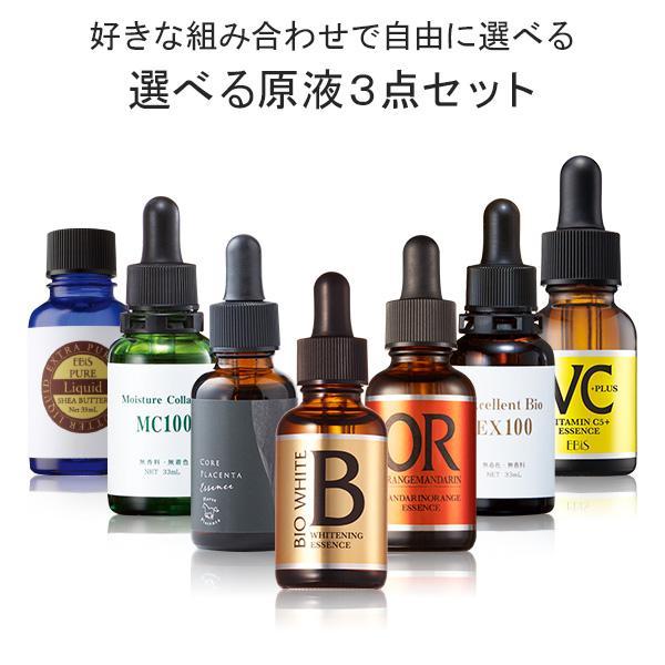 原液美容液 美容液 原液 導入 おすすめ 人気 選べる原液3点セット motebeauty