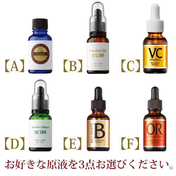 原液美容液 美容液 原液 導入 おすすめ 人気 選べる原液3点セット motebeauty 02