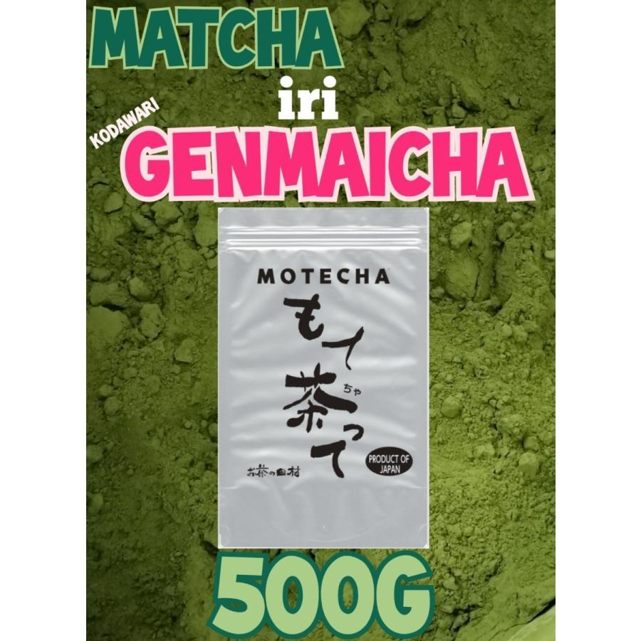 専門店 抹茶入粉末玄米茶500g もて茶って ついに再販開始 無添加 グルテンフリー 緑茶 玄米茶 業務用 粉末茶