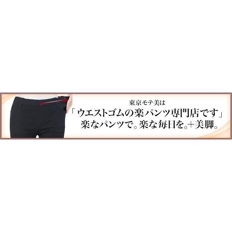 レギンスパンツ レディース 黒 股上深め 大きいサイズ ゴム レギパン|motemi|21