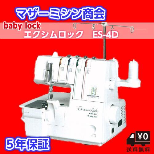 ポイント5倍 ロック糸白4本標準セット済 定番から日本未入荷 本体 ベビーロック ジューキ 国内在庫 ロックミシン エクシムロック 安い 初心者 5年保証 売れ筋 ES4D