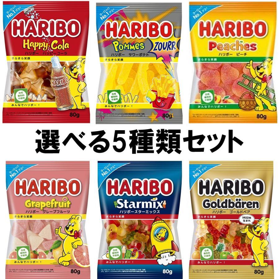 HARIBO ハリボー 高品質 選べる5個セット コーラ 日本最大級の品揃え ゴールドベア ピーチ サワーポテト グレープフルーツ スターミックス