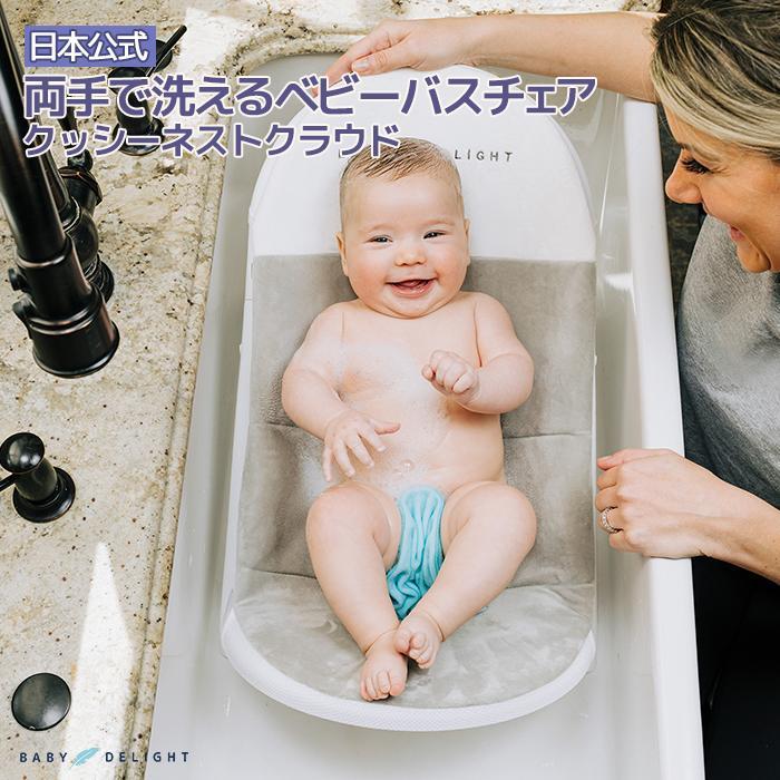 クッシーネストクラウド 沐浴 即納送料無料! 赤ちゃんのお風呂に ふわふわシートのベビーバスチェア 安心の実績 高価 買取 強化中