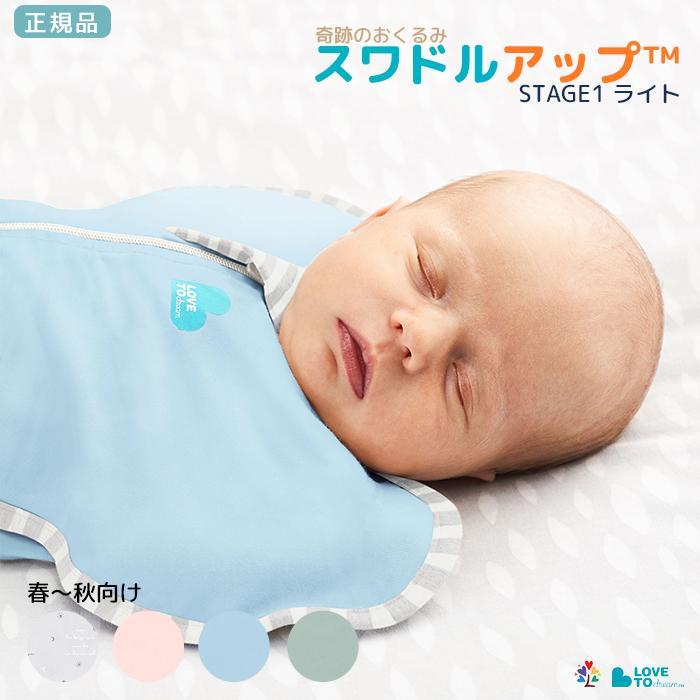 奇跡のおくるみ 引き出物 スワドルアップ ライト 正規品 新生児 モロー 反射や夜泣き対策 最安値挑戦