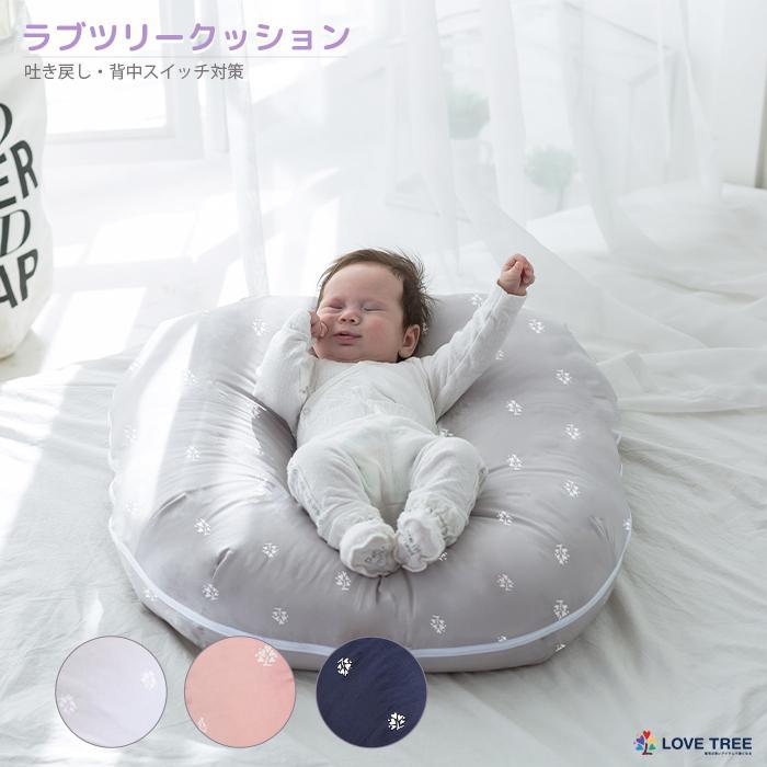 【ラブツリークッション】吐き戻し防止クッション・授乳クッション・背中スイッチ緩和・出産祝いにおすすめのベビークッションです!|mothersmilecompany