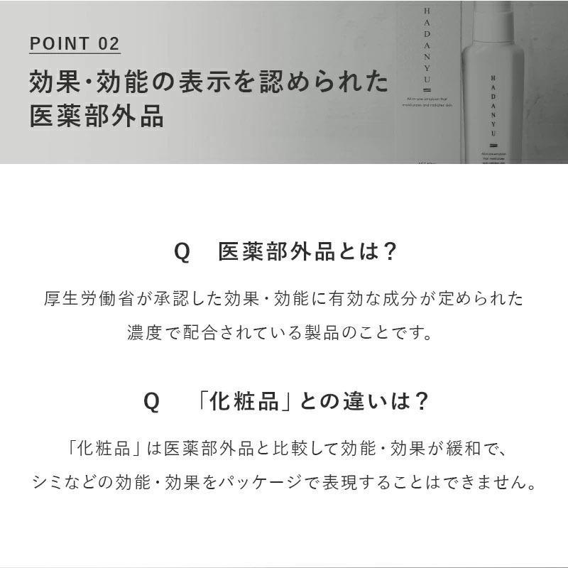 ★9/4〜9/11迄特別価格★HADANYUオールインワンジェル motions-shop 05