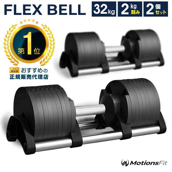 フレックスベル 2kg刻み 32kg 予約 2個セット 入荷予定 新型 FLEXBELL アジャスタブルダンベル 可変式ダンベル 正規品