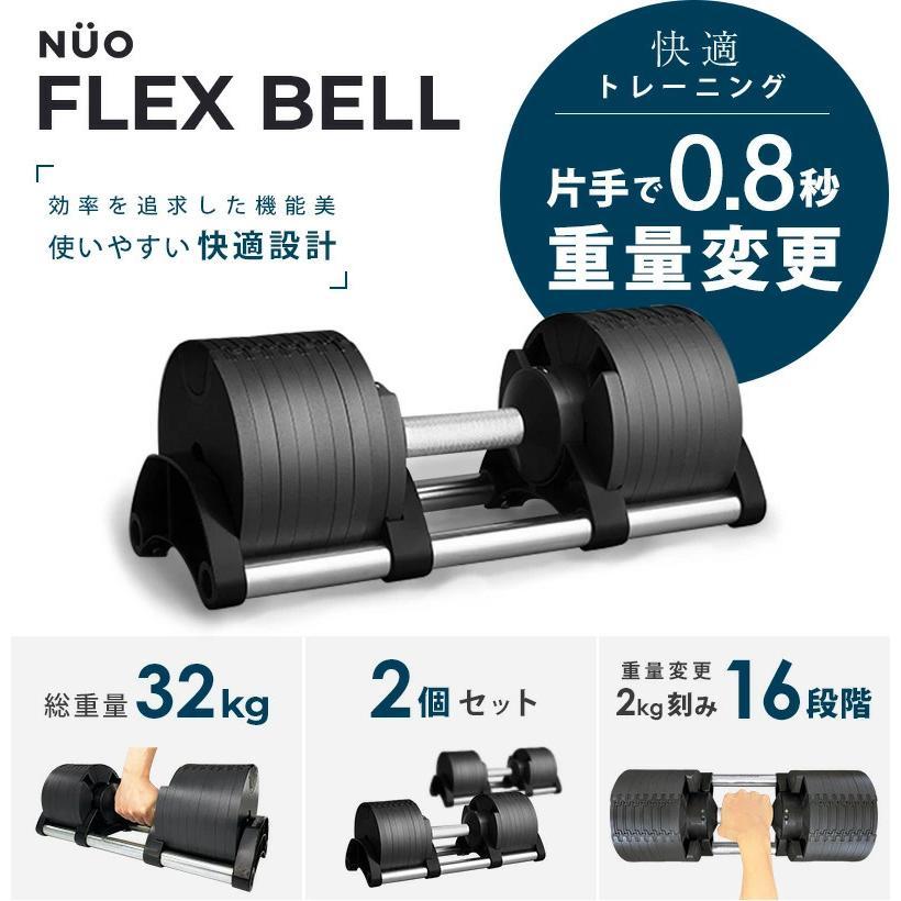 フレックスベル 2kg刻み 32kg 2個セット 新型 正規品 FLEXBELL 可変式ダンベル アジャスタブルダンベル motions-store 02