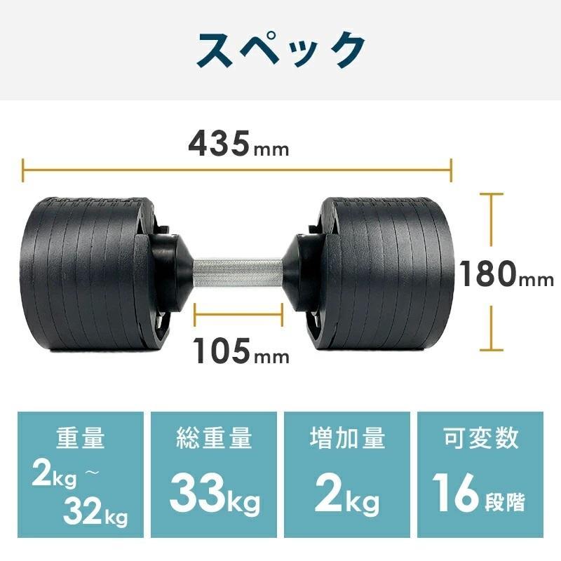 フレックスベル 2kg刻み 32kg 2個セット 新型 正規品 FLEXBELL 可変式ダンベル アジャスタブルダンベル motions-store 13