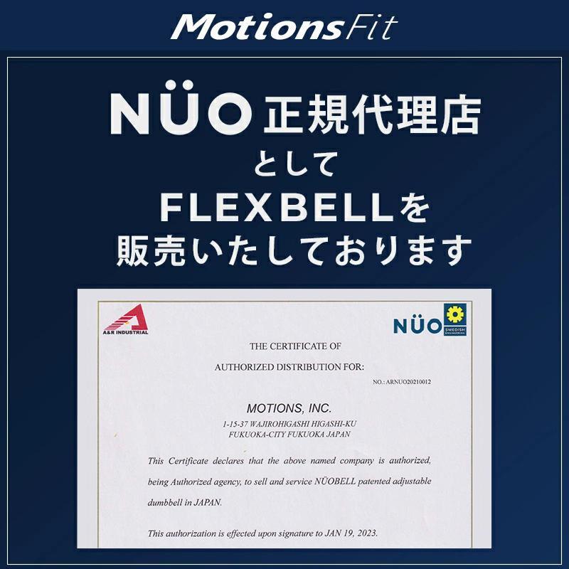 フレックスベル 2kg刻み 32kg 2個セット 新型 正規品 FLEXBELL 可変式ダンベル アジャスタブルダンベル motions-store 15