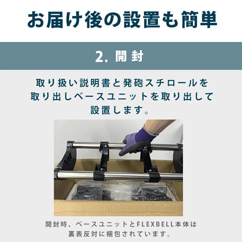 フレックスベル 2kg刻み 32kg 2個セット 新型 正規品 FLEXBELL 可変式ダンベル アジャスタブルダンベル motions-store 17