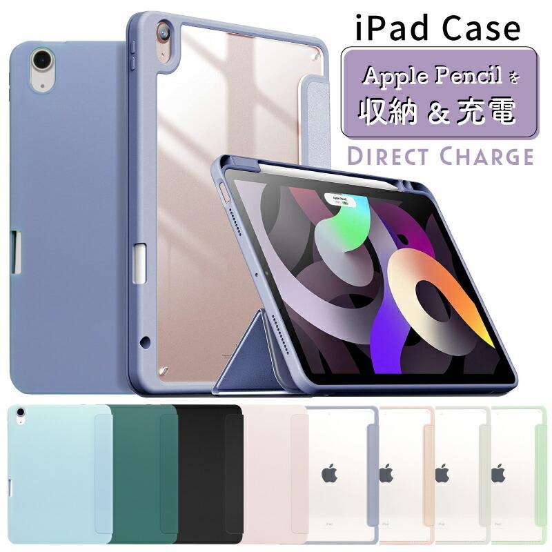 ペンシル収納 iPad Air4 ケース 2020 新型10.9インチ スマートカバー 在庫あり Apple 軽量 三つ折り 10.9 大幅値下げランキング A2072 A2316 Air A2324 第4世代