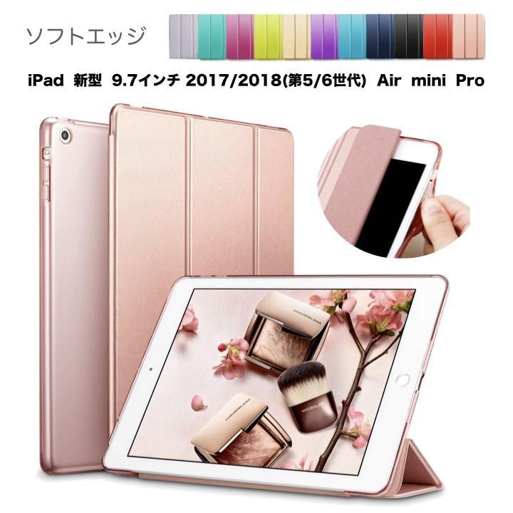 2020 iPad ケース 10.2インチ 第8世代 第7世代 第6世代 2019 2018 2017 9.7 iPad8 カバー iPad7 カバー iPad5 iPad6 ケース ソフトTPU iPad2 iPad3 iPad4|moto84