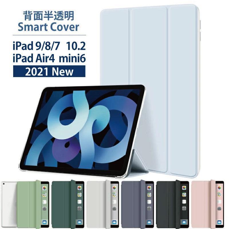 2020 新型 iPad Air 第4世代 10.2インチ ケース 第8世代 アイパッド7 スタンド 無料 三つ折り保護カバー クリアケース オートスリープ 第7世代 シンプル 2019 限定タイムセール