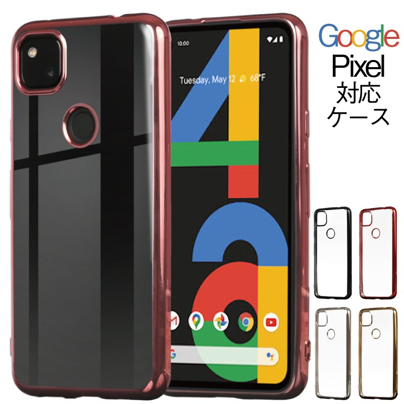 Google Pixel 4a 4 ◆在庫限り◆ XL 3a 3aXL 3 オシャレ ピクセル4xl 激安通販専門店 ソフトタイプのケース ピクセル4a カバー ケース