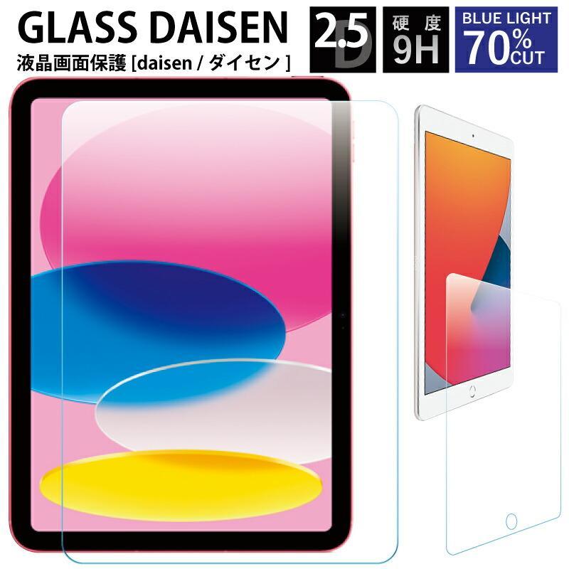 DAISEN 強化ガラス 保護フィルム iPad 10.2インチ 第8世代 第7世代 ガラスフィルム Air3 2019 Pro11 2018 2017 pro10.5 フィルム mini4 mini5 Air Air2 iPad6 moto84