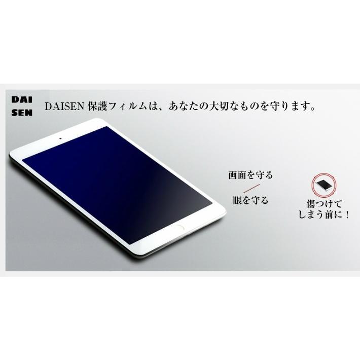 DAISEN 強化ガラス 保護フィルム iPad 10.2インチ 第8世代 第7世代 ガラスフィルム Air3 2019 Pro11 2018 2017 pro10.5 フィルム mini4 mini5 Air Air2 iPad6 moto84 04