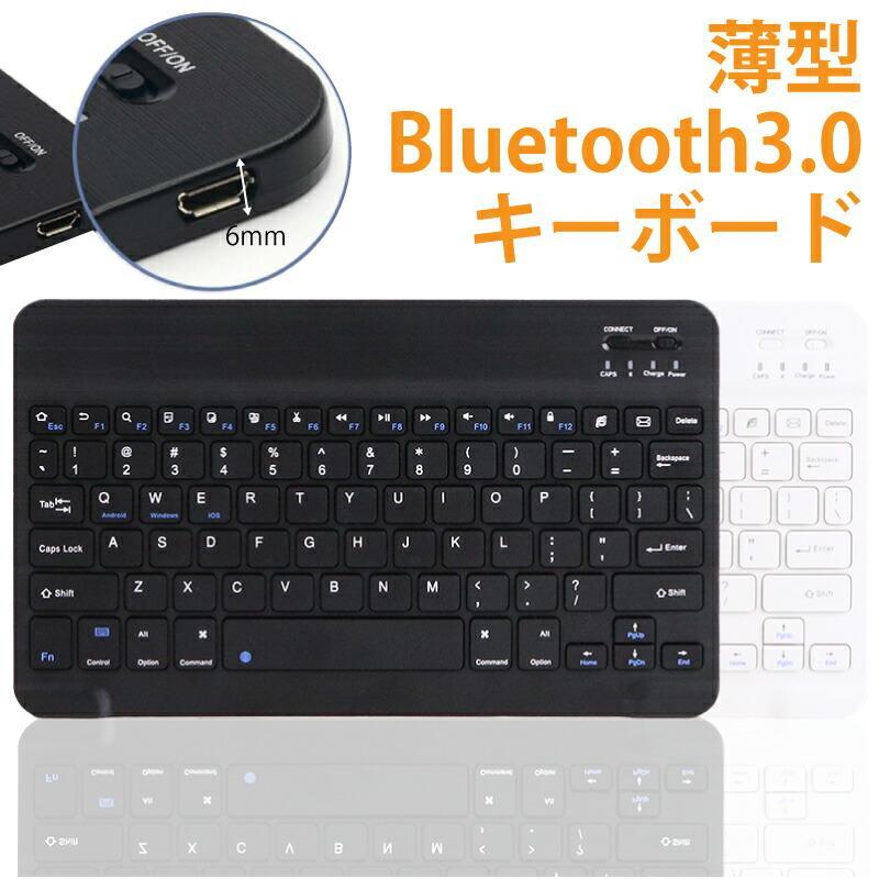 キーボード Bluetooth ワイヤレス 薄型 コンパクト タブレット 送料無料 スリム Keyboard 税込 iPhone iPad