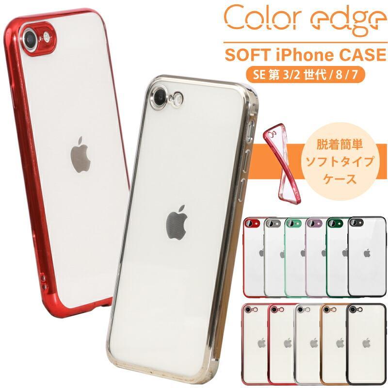 2020 新型 iPhone SE2 ケース SE 2 カラーエッジ ふるさと割 お歳暮 クリアケース ソフトTPU カバー カラーフレーム シリコン 透明 キズ防止