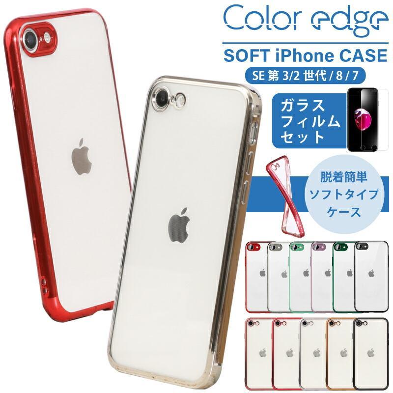ガラスフィルムセット 限定特価 2020 新型 iPhone SE2 SE 2 ケース キズ防止 透明 カバー カラーエッジ カラーフレーム 安値 クリアケース シリコン ソフトTPU