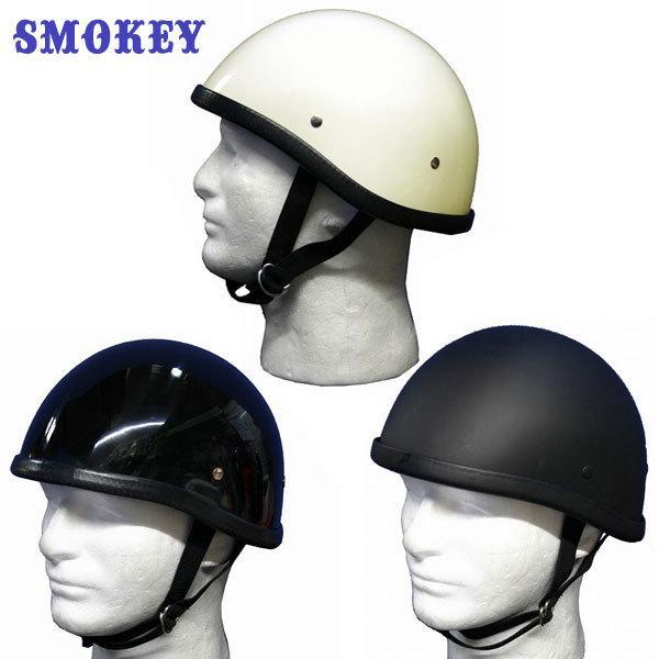 ヘルメット 気質アップ ハーフヘルメット 超特価SALE開催 スモーキー HA-02 半ヘル