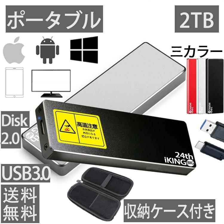ポータブル 2TB 外付け ハードディスク ソリッドステートドライブ 簡易パッケージモデル ケーブル2種類付き パソコン 希望者のみラッピング無料 トレンド PC mac対応 TypeC-U C-U-C