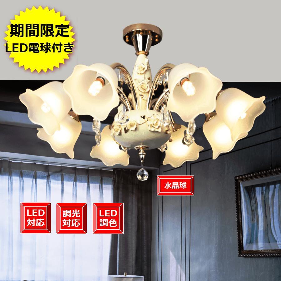 シャンデリア LED対応 アンティーク 照明 送料無料 照明器具 調光対応 シーリング対応 調色 調色 豪華 姫 洋風シャンデリア 6畳8畳10畳■大型 8 灯 ゴールド 924708gb