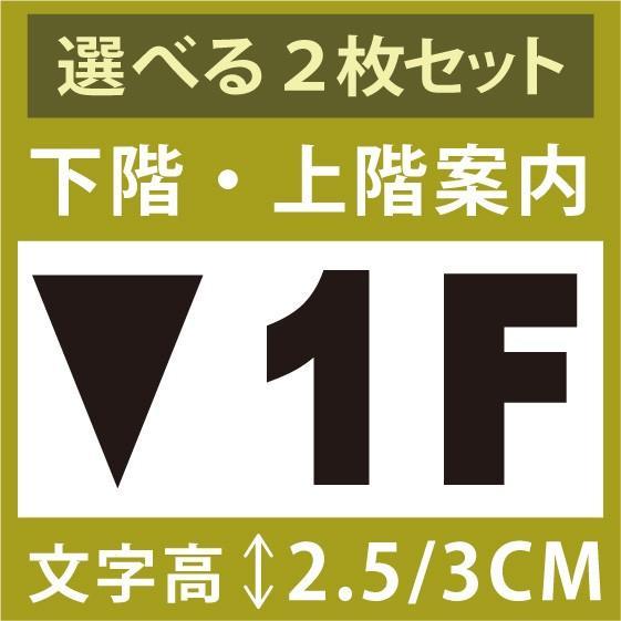 切り文字ステッカー  フロア・階段表示 選べる2枚セット H25 or H30mm カッティングシート・シール・デカール|motologo