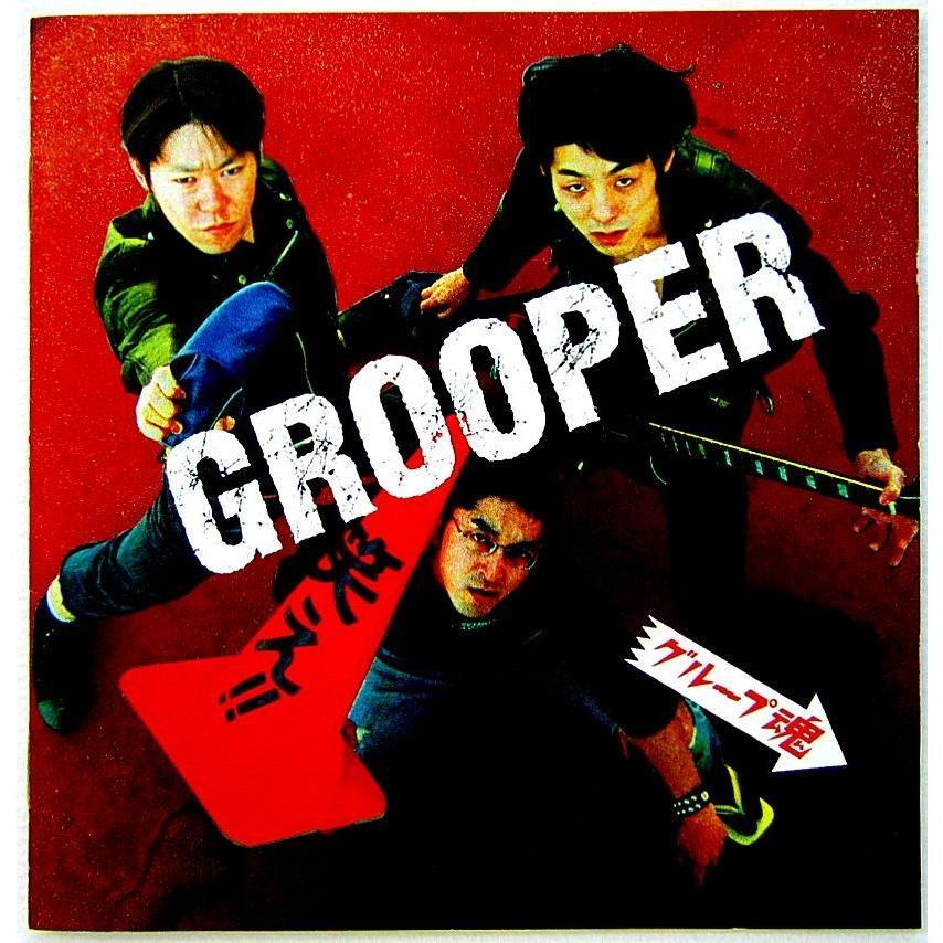 中古】グループ魂 / GROOPER 〔CD〕 :Y3133:りずむぼっくす神戸元町店 ...