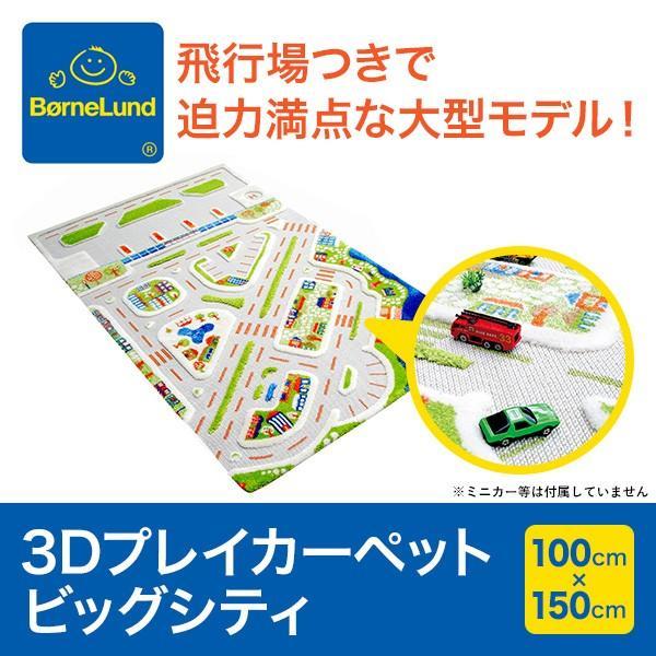 ボーネルンド 3Dプレイカーペット・ビッグシティ(送料無料)
