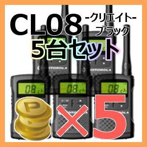 モトローラ CL08 クリエイト 特定小電力トランシーバー 5台セット ブラック 無線機 インカム MOTOROLA ポイント5倍