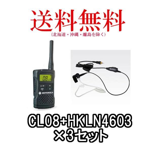 モトローラ CL08 トランシーバー ブラック×3+ HKLN4603 アコースティックチューブ付イヤホンマイク×3セット MOTOROLA 無線機 インカム ポイント3倍