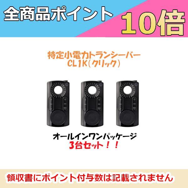 モトローラ CL1K クリック 特定小電力トランシーバー 3台セット 無線機 インカム MOTOROLA ポイント3倍