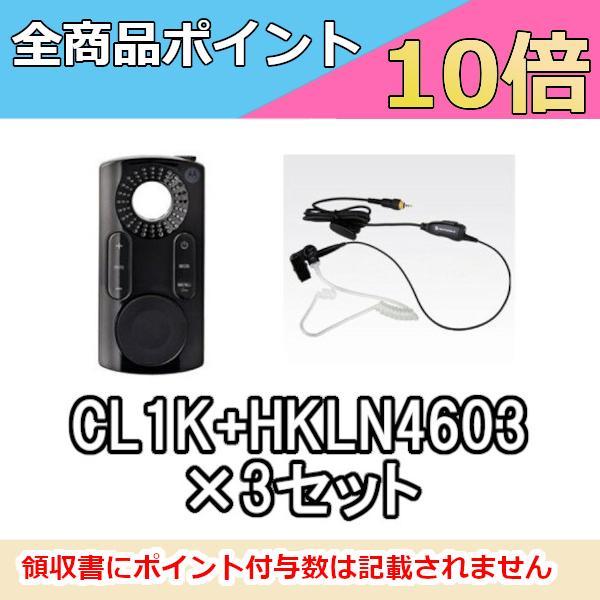 モトローラ CL1K クリック トランシーバー ×3+HKLN4603 アコースティックチューブ付イヤホンマイク ×3セット MOTOROLA 無線機 インカム ポイント3倍
