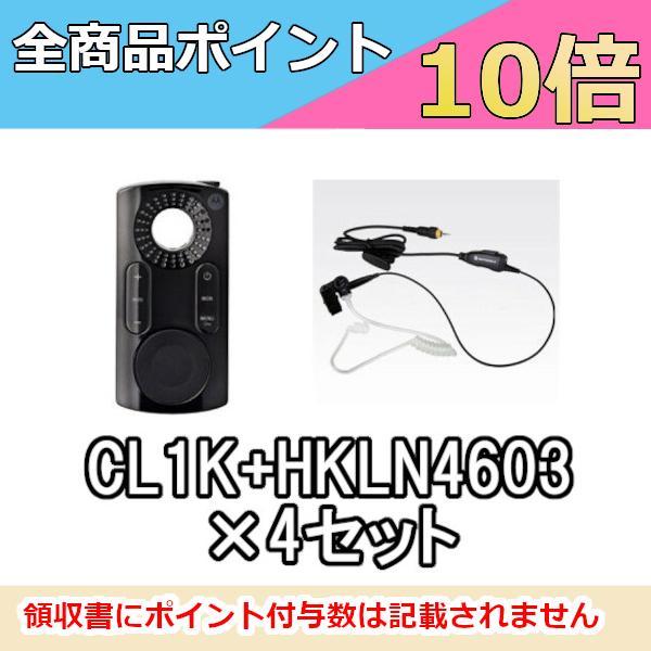モトローラ CL1K クリック トランシーバー ×4+HKLN4603 アコースティックチューブ付イヤホンマイク ×4セット MOTOROLA 無線機 インカム ポイント4倍