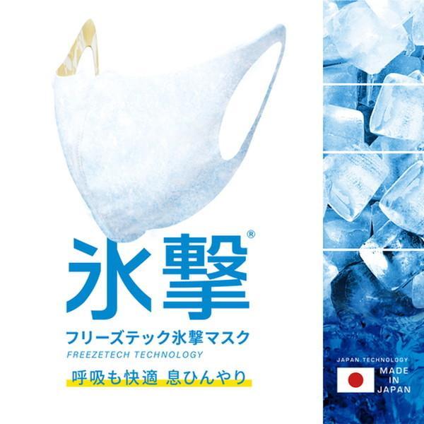 フリーズテック 氷撃 冷感プリント マスク 2021モデル