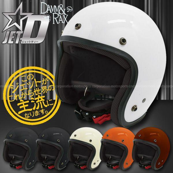 ダムトラックス JET-D (ジェット-ディー) バイク・オートバイ用 ストリート ジェットヘルメット