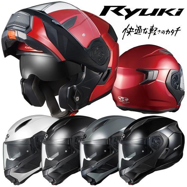 OGK KABUTO RYUKI(リュウキ) システムヘルメット