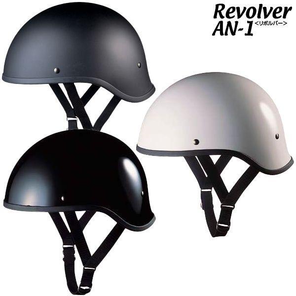 OGK リボルバー AN-1 ハーフヘルメット